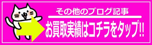 JISSEKI_BANAR_600x180.jpg